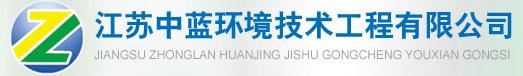 江蘇中藍環境技術工程有限公司